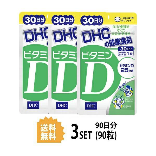【3パック】 DHC ビタミンD 30日分×3パック (90...