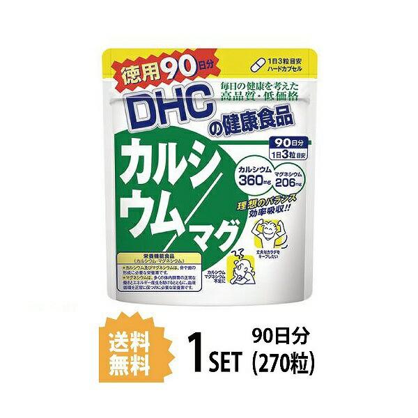 DHC カルシウム/マグ 徳用90日分 (270粒) デ...