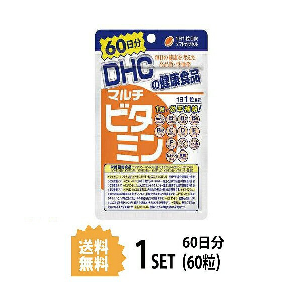 DHC マルチビタミン 60日分 (60粒) ディーエイ...
