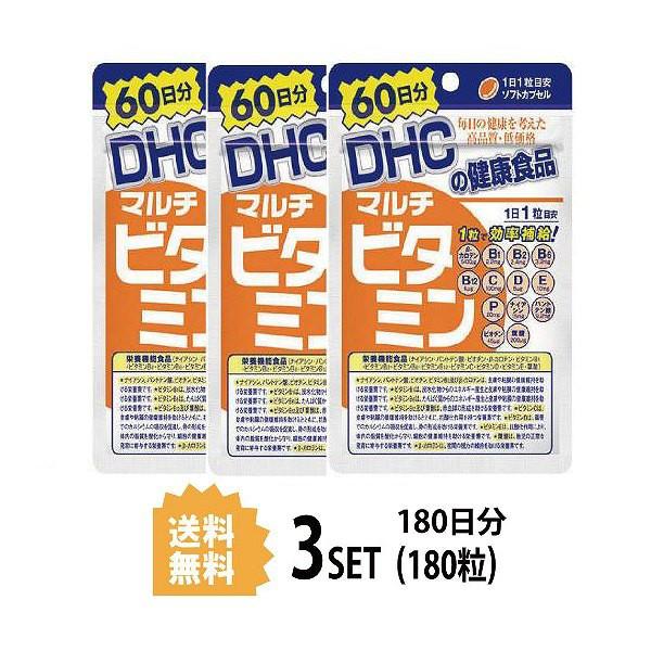 【3パック】 DHC マルチビタミン 60日分×3パック...