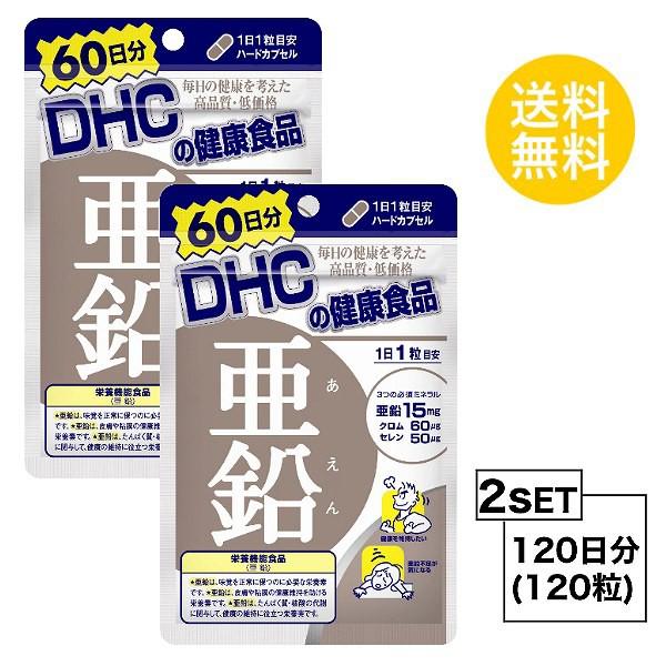 【2パック】 DHC 亜鉛 60日分×2パック (120粒...