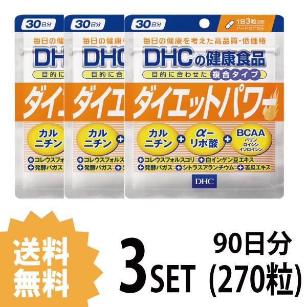 【送料無料】 【3パック】 DHC ダイエットパワー ...