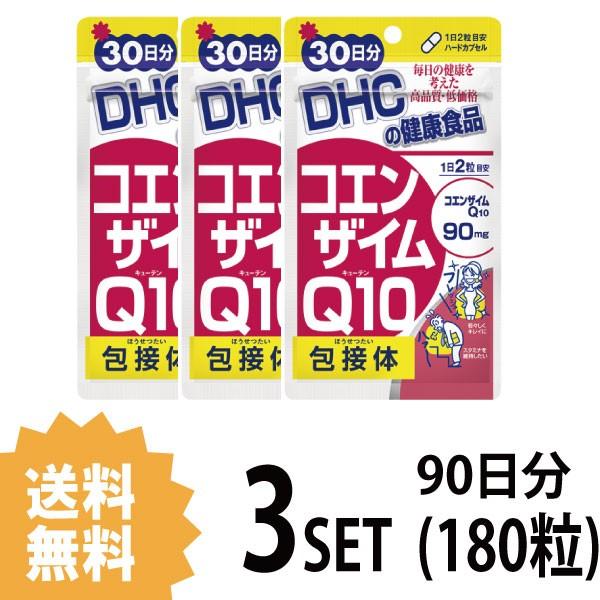 【送料無料】【3パック】  DHC  コエンザイムQ10...