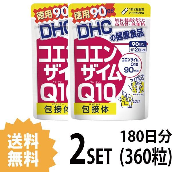 【送料無料】【2パック】  DHC  コエンザイムQ10...
