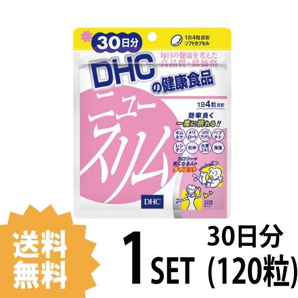 【送料無料】  DHC ニュースリム 30日分 (120粒...