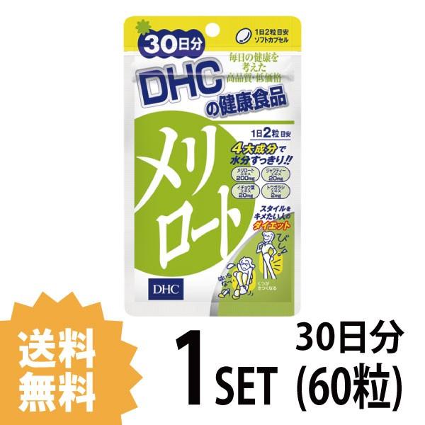 【送料無料】  DHC メリロート 30日分 (60粒) ...