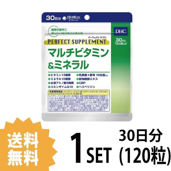 【送料無料】  DHC パーフェクトサプリ マルチビ...