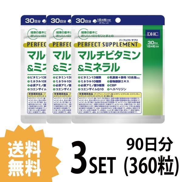 【送料無料】【3パック】  DHC パーフェクトサプ...
