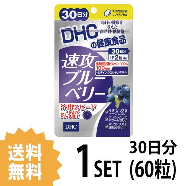 【送料無料】  DHC 速攻ブルーベリー 30日分 (60...