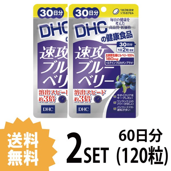 【送料無料】【2パック】  DHC 速攻ブルーベリー ...