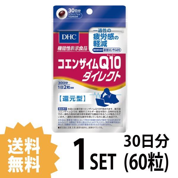 【送料無料】  DHC コエンザイムQ10 ダイレクト 3...