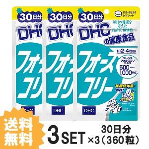 【送料無料】 【3パック】 DHC フォースコリー 30...
