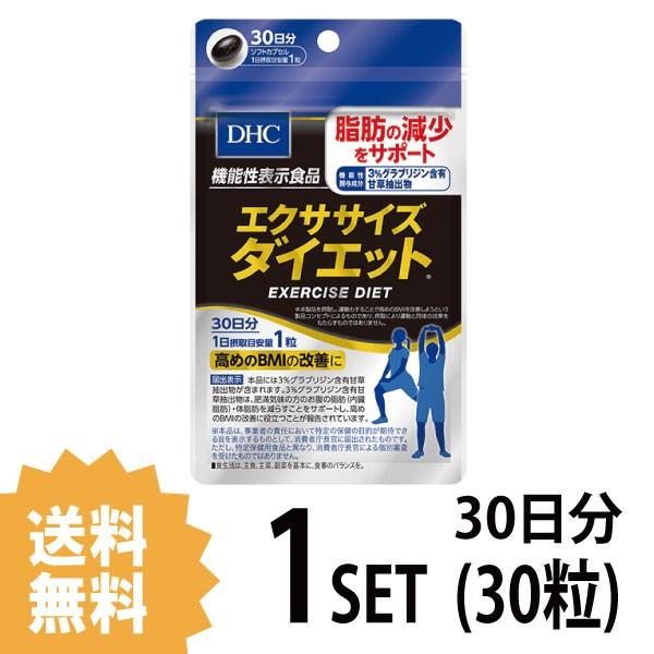 【送料無料】  DHC  エクササイズダイエット 30...