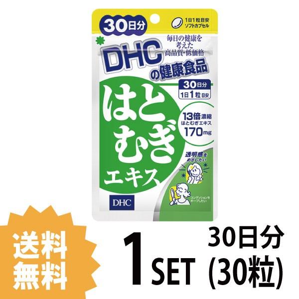 【送料無料】  DHC  はとむぎエキス 30日分 (30...