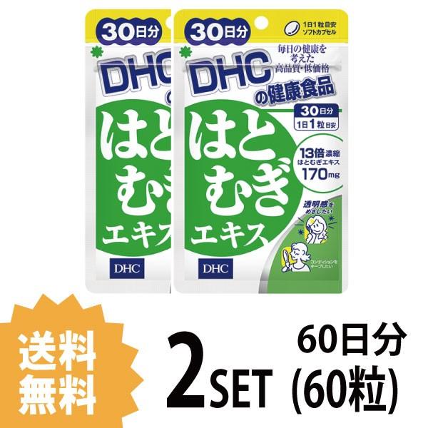 【送料無料】【2パック】  DHC  はとむぎエキス ...
