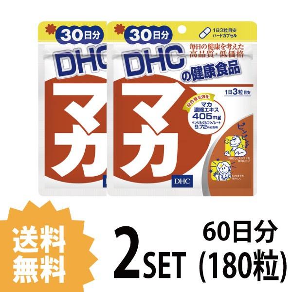 【送料無料】 【2パック】 DHC  マカ 30日分×2...