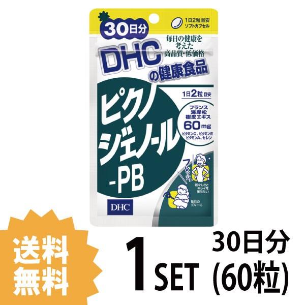 【送料無料】  DHC  ピクノジェノール-PB 30日分...