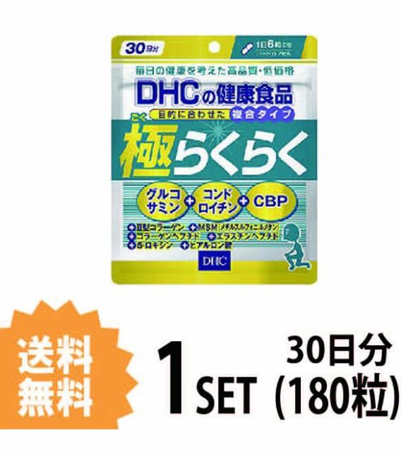 【送料無料】 DHC 極(ごく) らくらく 30日分 (...