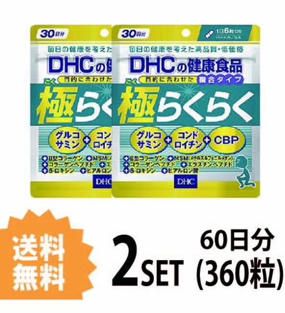 【送料無料】【2パック】 DHC 極(ごく) らくら...