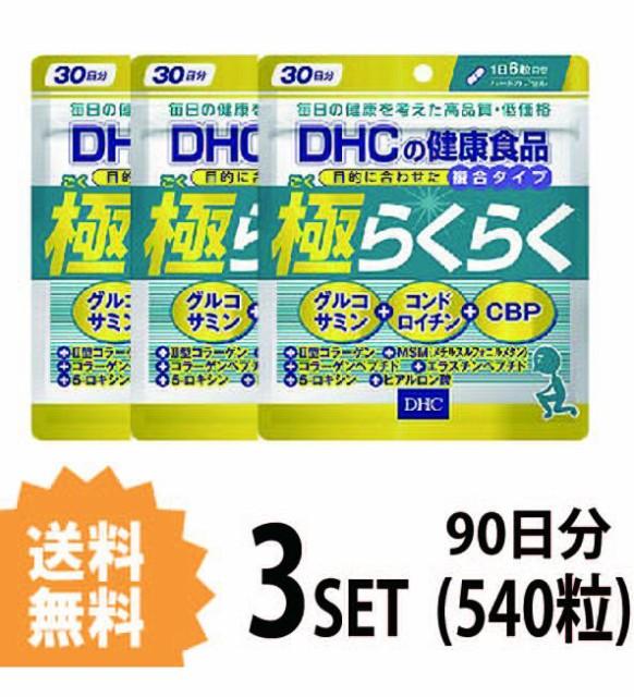 【送料無料】 【3パック】 DHC 極(ごく) らくら...