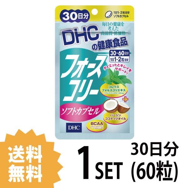 【送料無料】 フォースコリー ソフトカプセル 30...