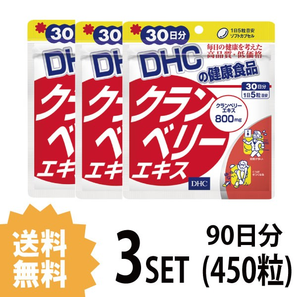 【送料無料】【3パック】  DHC クランベリーエキ...