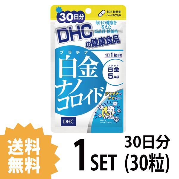 【送料無料】  DHC 白金ナノコロイド 30日分 (30...