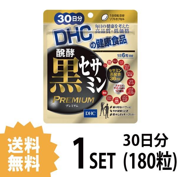【送料無料】  DHC 醗酵黒セサミン プレミアム 30...