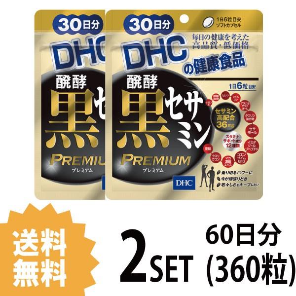 【送料無料】【2パック】  DHC 醗酵黒セサミン プ...