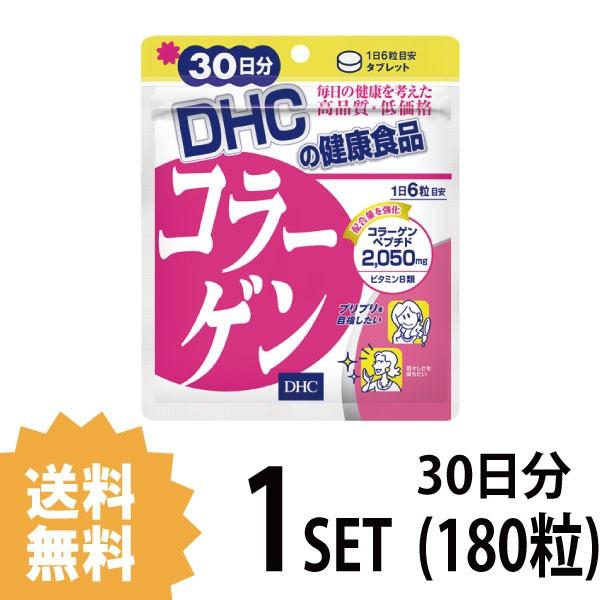 【送料無料】  DHC コラーゲン 30日分 (180粒) ...