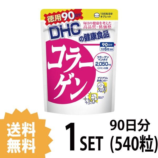 【送料無料】  DHC コラーゲン 徳用90日分 (540...