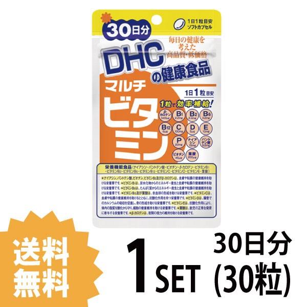 【送料無料】  DHC  マルチビタミン 30日分 (30...