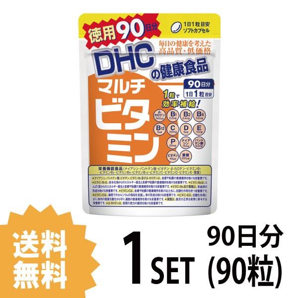 【送料無料】  DHC  マルチビタミン 徳用90日分 ...