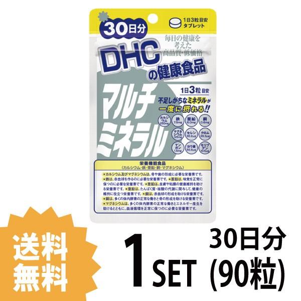 【送料無料】  DHC  マルチミネラル 30日分 (90...