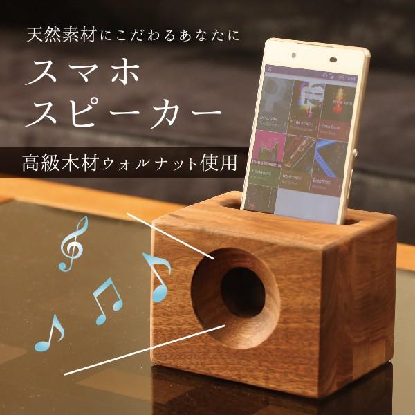 スマホスピーカー W-050 ウォルナット 木製 ipho...