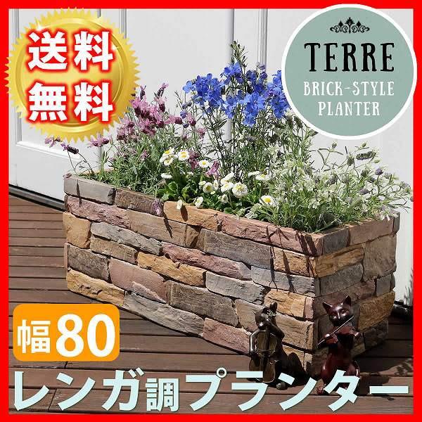 【送料無料】 レンガ調プランター terre(テール...