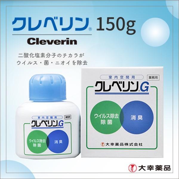 【送料無料】大幸薬品 業務用 クレベリンG 150g  ...
