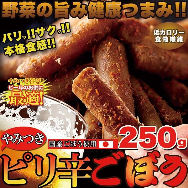 【送料無料】 野菜の旨み☆健康つまみ!!国産ごぼ...