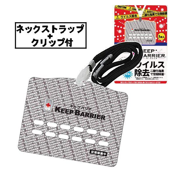 【送料無料】 キープバリア ネックストラップ付 K...