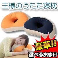最大15倍 昼寝枕 王様のうたた寝枕 3特典【送料...