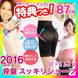芦屋美整体 NEW骨盤スッキリスリムショーツ 2016 ...