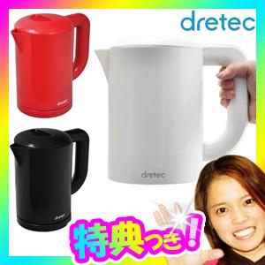 DRETEC 電気ケトル ラミン PO-323  電気やかん 電...