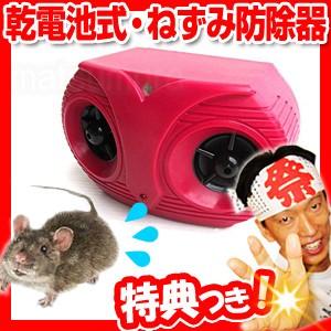 ツインスピーカー 乾電池式 ねずみ防除器 超音波...