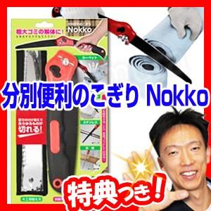 分別便利のこぎり Nokko ノッコ 2種類の刃 収納ポ...