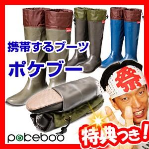 携帯するブーツ ポケブー pokeboo レインブーツ ...