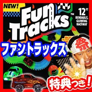ファントラックス Fun Tracks レースカー トラッ...