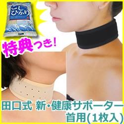 最大15倍 田口式 新・健康サポーター 首用 HSK-2...