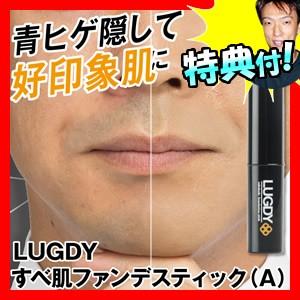ラグディ すべ肌ファンデスティック (A) LUGDY オ...