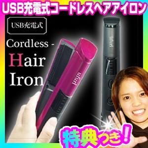 ufurl USB充電式コードレスヘアアイロン MEBL-48B...