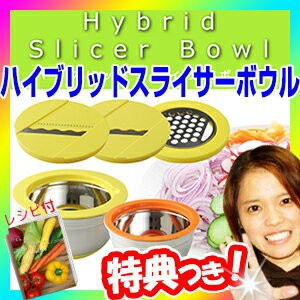 ハイブリッドスライサーボウル レシピ付き Hybrid...